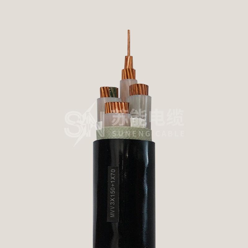 矿用电力电缆 MVV