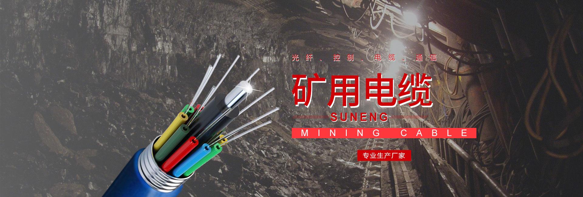 矿用光缆厂家